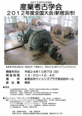 2012 産業考古学会2012年度全国大会(新居浜)