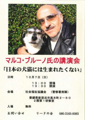 2012 「日本の犬猫には生まれたくない」(リードの会)
