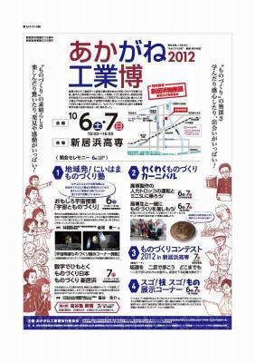 2012 第四回藻谷塾-1