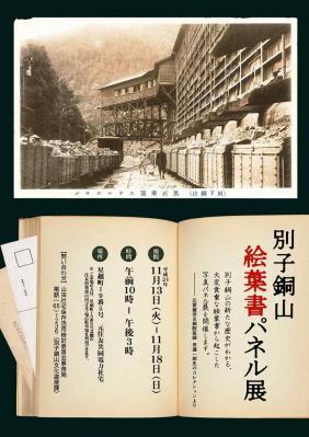 2012 別子銅山 絵葉書パネル展