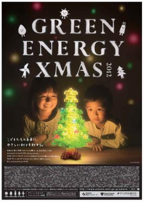 2012 Green Energy Xmas ポスター