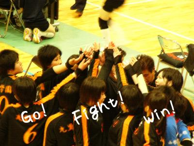 Go! Fight! Win!