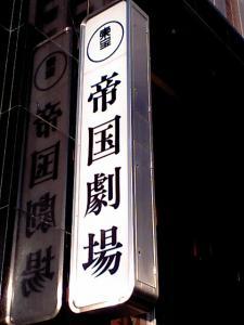 帝国劇場2