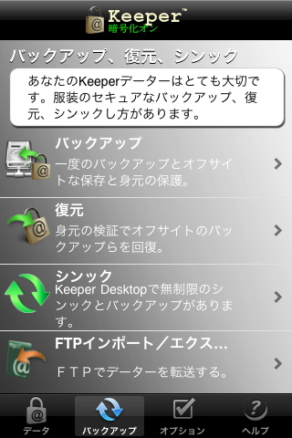 Screenshot / Keeper / Backup