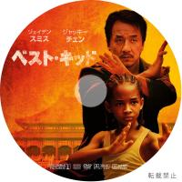 ベストキッド DVDラベル