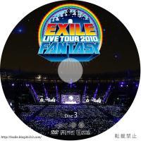 EXILE LIVE TOUR 2010 FANTASY DVDラベル Disc.3