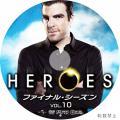 ヒーローズ HEROES ファイナル・シーズン Vol.10 DVDラベル