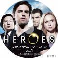 ヒーローズ ファイナルシーズン vol.1 DVDラベル