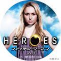 ヒーローズ ファイナルシーズン vol.3 DVDラベル