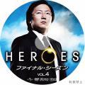 ヒーローズ ファイナルシーズン vol.4 DVDラベル