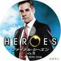 ヒーローズ HEROES ファイナル・シーズン Vol.5 DVDラベル