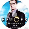ヒーローズ HEROES ファイナル・シーズン Vol.9 DVDラベル