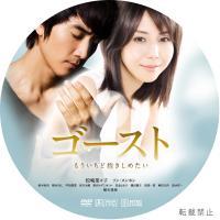 ゴースト DVDラベル