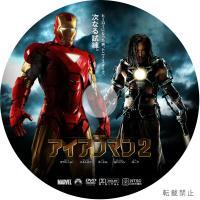 アイアンマン2 DVDラベル