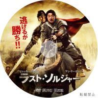 ラスト・ソルジャー DVDラベル