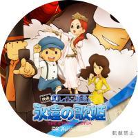 レイトン教授と永遠の歌姫 DVDラベル