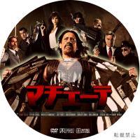 マチェーテ DVDラベル