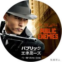 パブリック・エネミーズ DVD ラベル