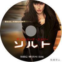 SALT ソルト DVDラベル