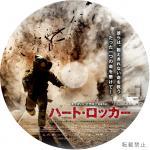 ハート・ロッカー DVDラベル