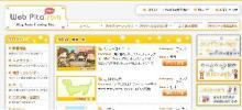 新宿にあるWEB制作会社がブログパーツを試しに使ってみるブログ-webPita