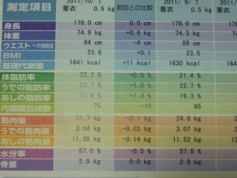 20111001_P1090852_R.jpg