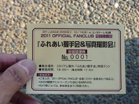 20111019_P1100174_R.jpg