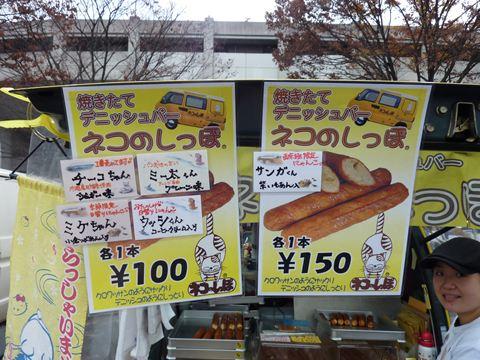 20111203_P1110305_R.jpg