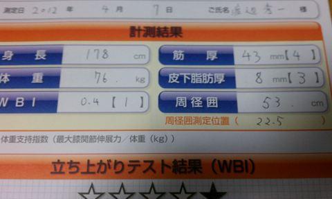 20120408__IMAG0658_R.jpg