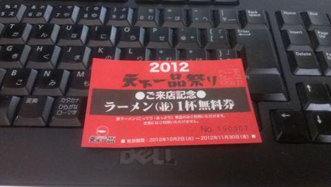 20121001__IMAG1689_R.jpg
