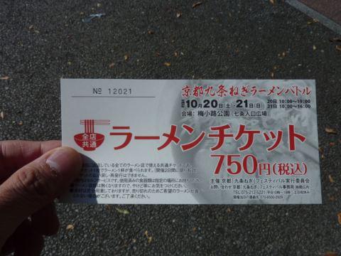20121020__P1140910_R.jpg