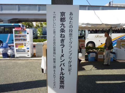 20121020__P1140955_R.jpg