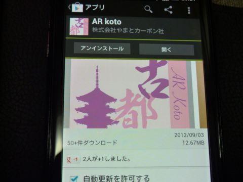 20121021__P1140977_R.jpg