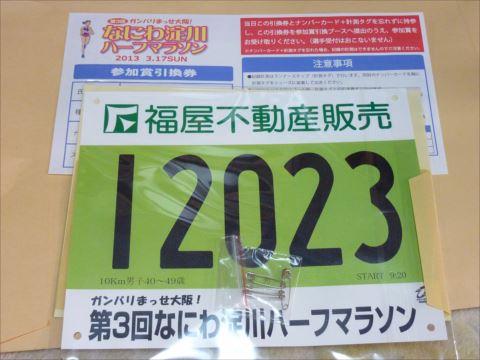 20130317_P1160261_R.jpg