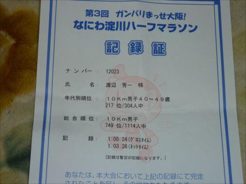 20130317_P1160313_R.jpg