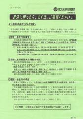 CCI20100422_00003.jpg