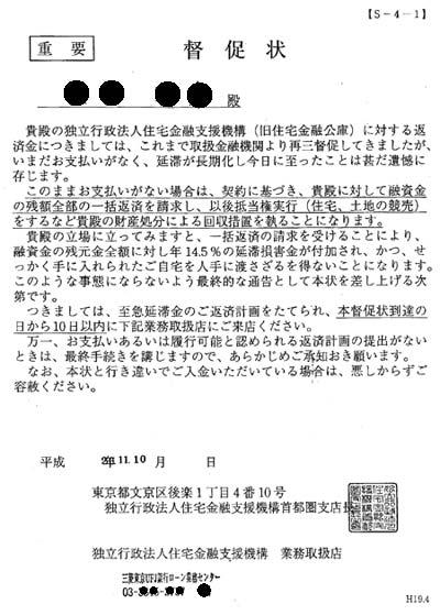 tokusokujyo.jpg
