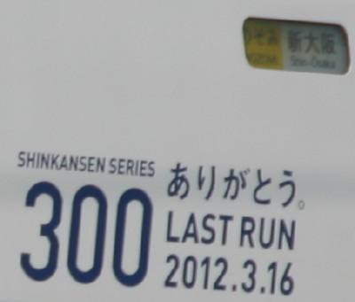 300 last2