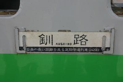 最長列車サボ