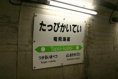 海底駅駅名標