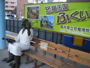 福井の恐竜さん
