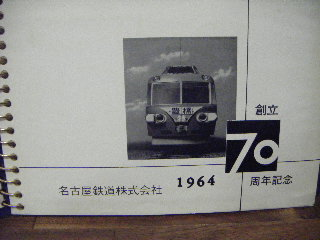 名鉄70周年