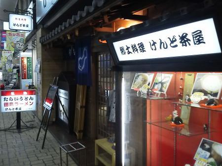 徳島郷土料理店