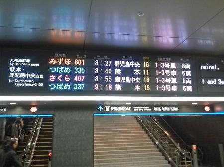鹿児島行き新幹線