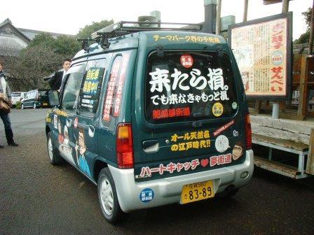 2009.12.22嬉野温泉 009