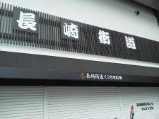 長崎街道シュガーロード