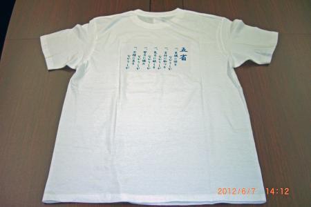 五省Tシャツ