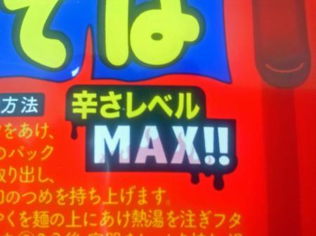 辛さレベルMAX!!