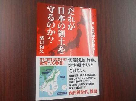 だれが日本の領土を守るのか?