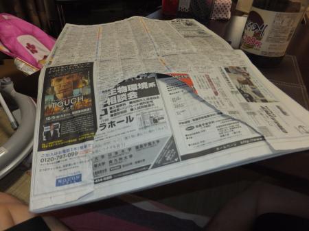 新聞破きました。
